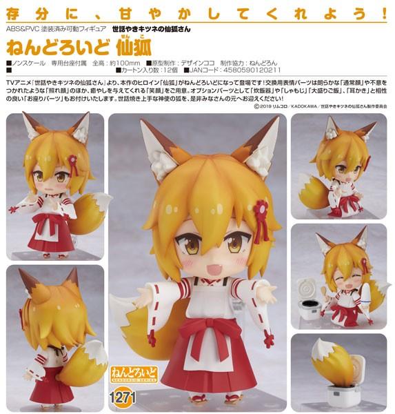 The Helpful Fox Senko-san: Senko - Nendoroid