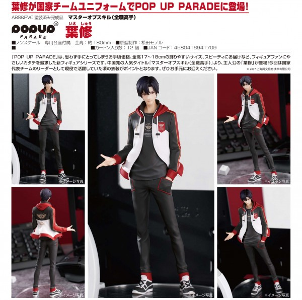 The King's Avatar: Pop up Parade Ye Xiu non Scale PVC Statue