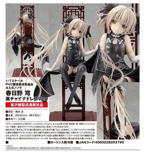 Yosuganosora: Sora Kasugano Black China Dress Ver. 1/7 Scale PVC Statue