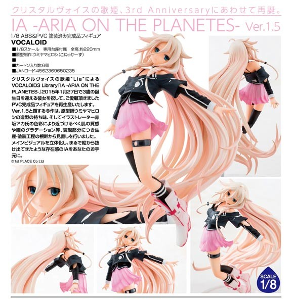 Vocaloid 3: IA -Aria on the Planetes 1/8 Scale PVC Statue