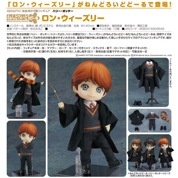 Harry Potter: Ron Weasley- Nendoroid Doll