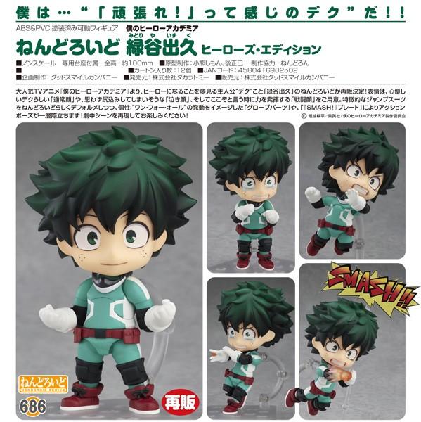 My Hero Academia: Izuku Midoriya Hero's Edition - Nendoroid