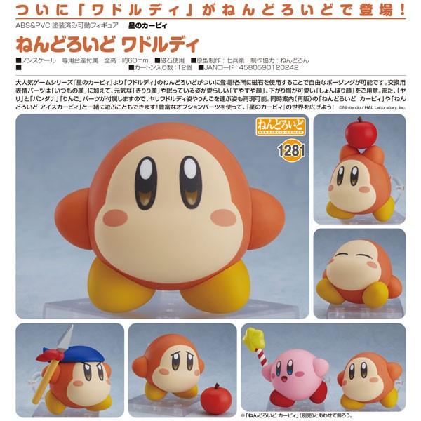 Kirby's Dream Land: Nendoroid Waddle Dee