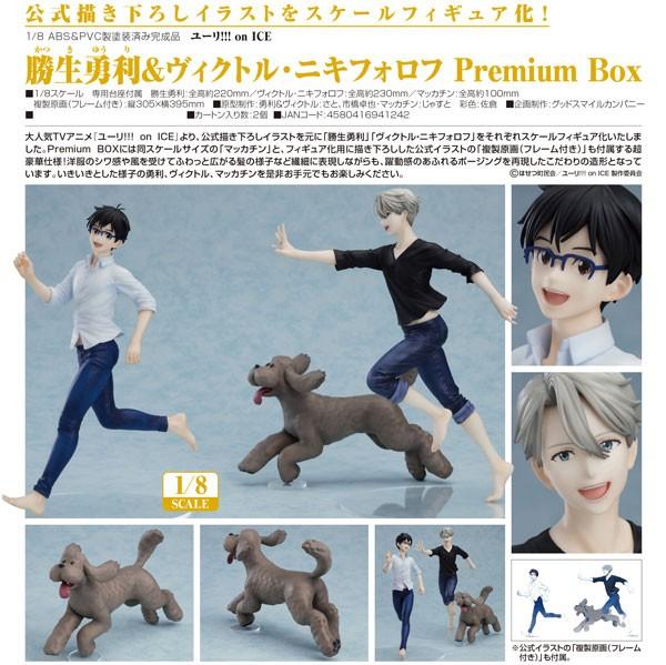 Yuri!!! on Ice: Yuri, Victor & Makkachin 1/8 Scale PVC Statue