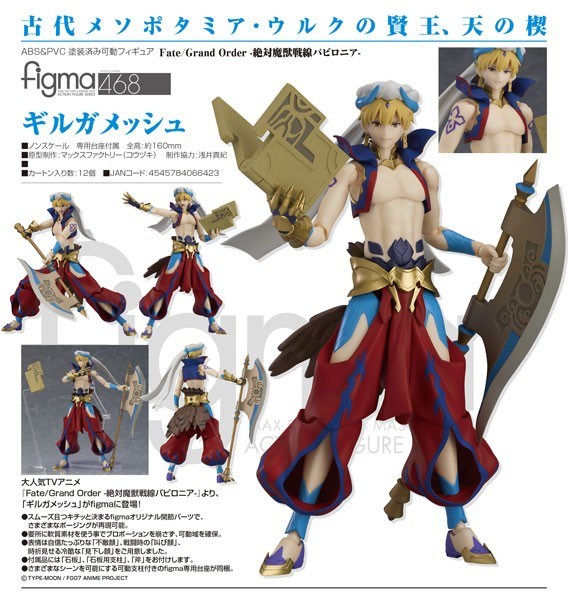 Fate/Grand Order Absolute Demonic Front - Babylonia: Archer/Gilgamesh - Figma