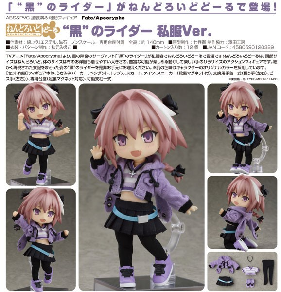 Fate/Apocrypha: Rider of Black Casual Ver. - Nendoroid Doll