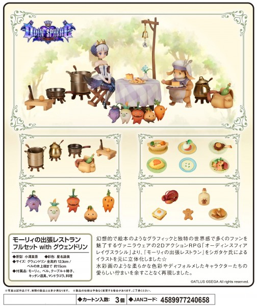 Odin Sphere Leifthrasir: Gwendolyn & Maury's Catering Service non Sclae PVC Statue