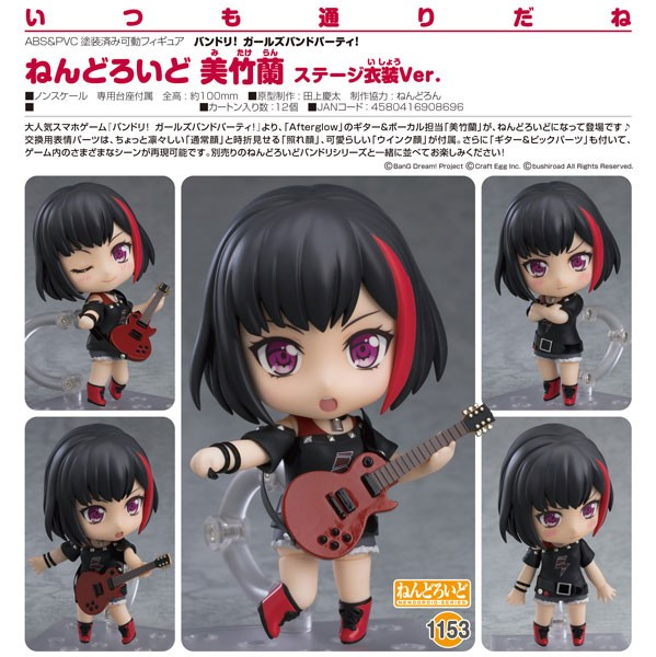 BanG Dream! Girls Band Party!: Ran Mitake Stage Outfit Ver. - Nendoroid