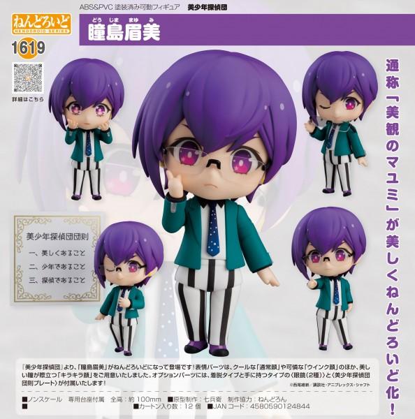 Pretty Boy Detective Club: Mayumi Doujima - Nendoroid