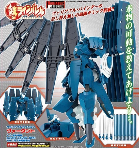 Kurogane no Linebarrels: Variable Action Vardant 1/144 Scale