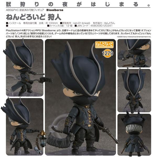 Bloodborne: Hunter - Nendoroid