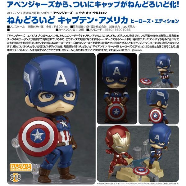 Marvel - Nendoroid Captain America: Hero's Edition