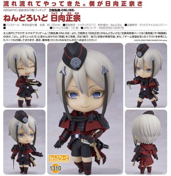 Touken Ranbu -ONLINE - : Hyuuga Masamune - Nendoroid