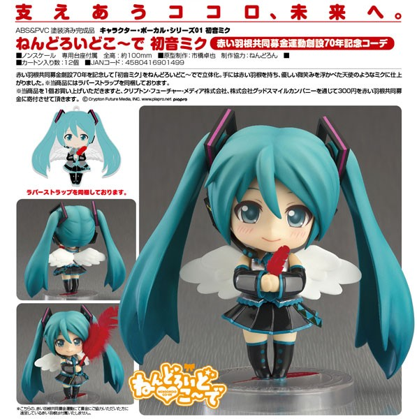 Vocaloid 2: Miku Hatsune Red Feather Community 70th Anniv. - Nendoroid Co-de
