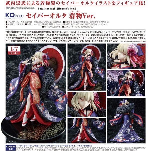 Fate/stay night Heaven's Feel: Saber Alter Kimono Ver. 1/7 PVC Statue