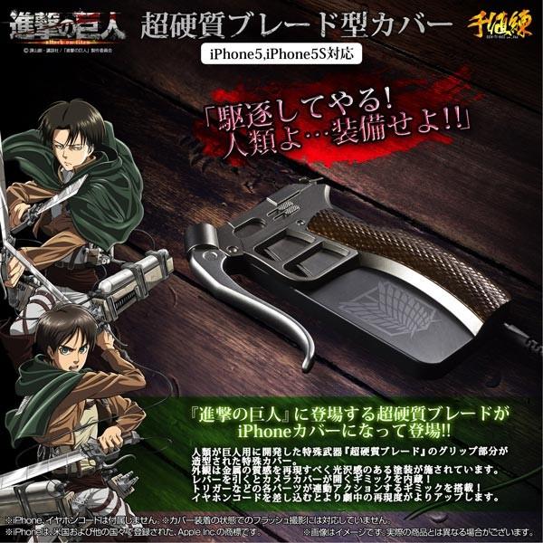 Shingeki no Kyojin: iPhone Case Super Hard Blade Survey Corps Ver. (for 5)