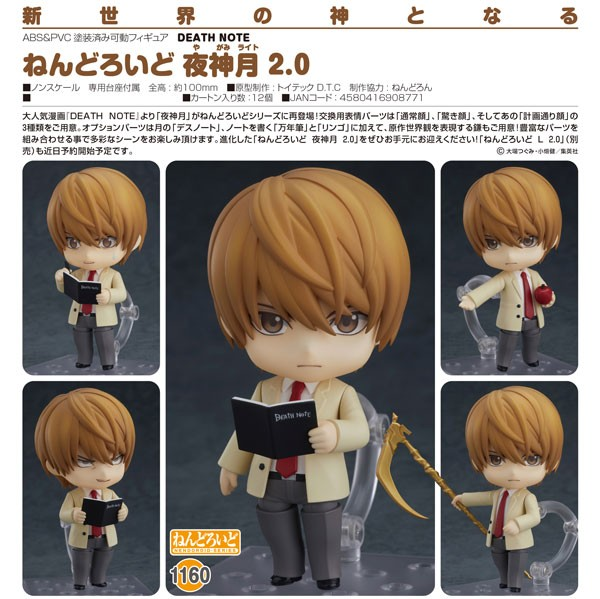 Death Note: Light Yagami 2.0 - Nendoroid