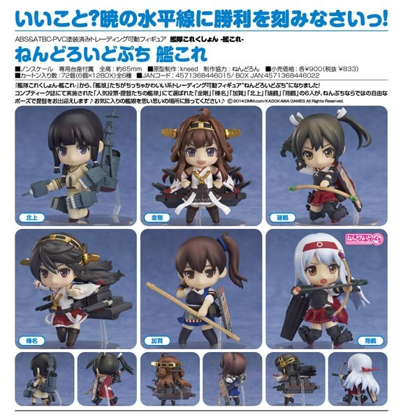Kantai Collection: Nendoroid Petit 1 Box (6pcs)