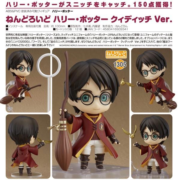 Harry Potter: Nendoroid Harry Potter Quidditch Ver.