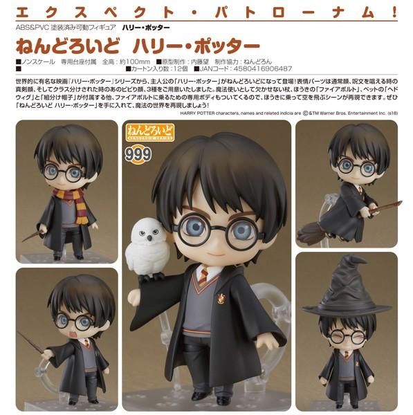 Harry Potter: Nendoroid Harry Potter - Exclusive