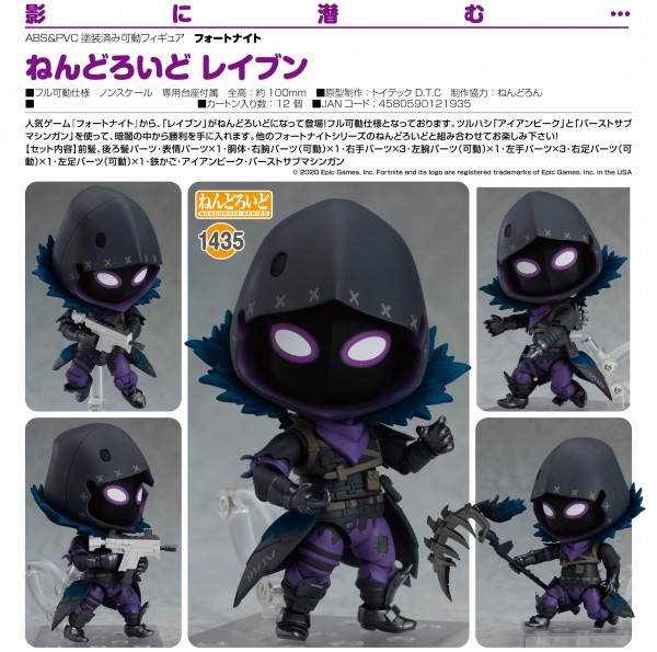 Fortnite: Raven - Nendoroid