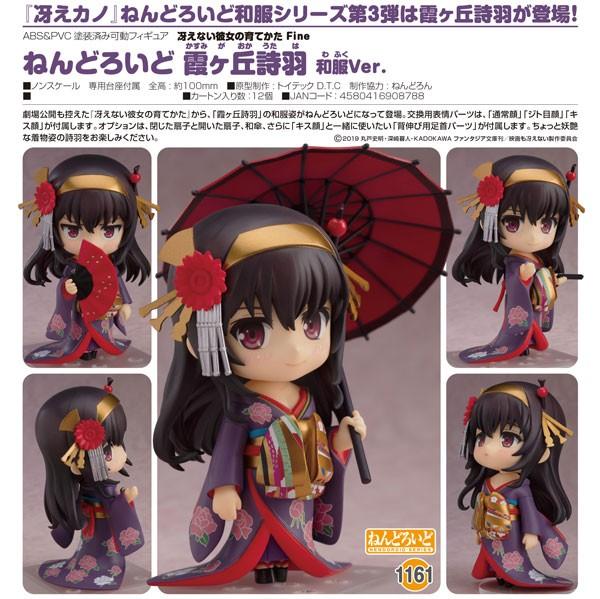 Saekano: How to Raise a Boring Girlfriend : Utaha Kasumigaoka Kimono Ver. - Nendoroid
