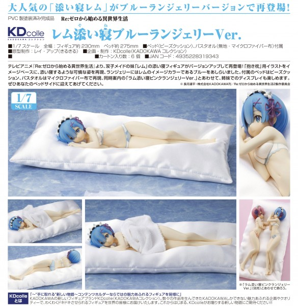 Re:ZERO -Starting Life in Another World: Rem Sleep Sharing Blue Lingerie Ver. 1/7 Scale PVC Statue