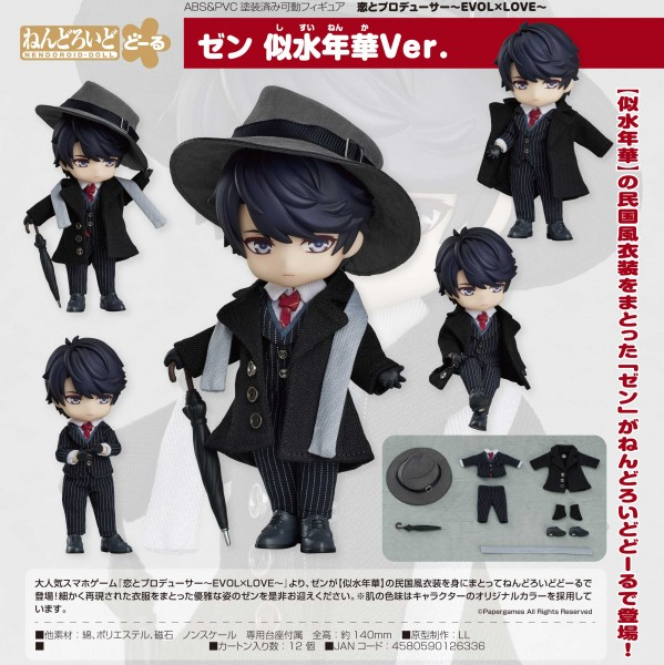 Love & Producer: Li Zeyan Min Guo Ver. - Nendoroid Doll