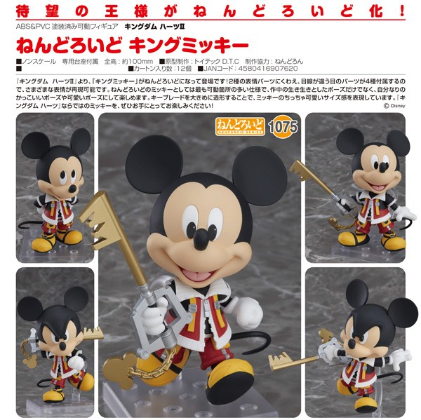 Kingdom Hearts: King Mickey - Nendoroid