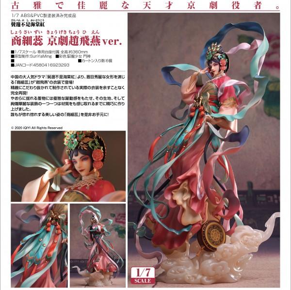 Winter Begonia: Shang Xirui Peking Opera Zhao Feiyan Ver. 1/7 Scale PVC Statue