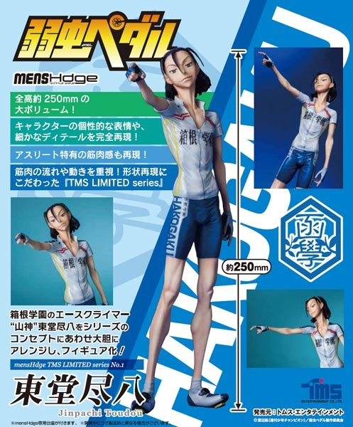 Yowamushi Pedal: Jinpachi Toudou mensHdge TMS Limited No.1 non Scale PVC Statue