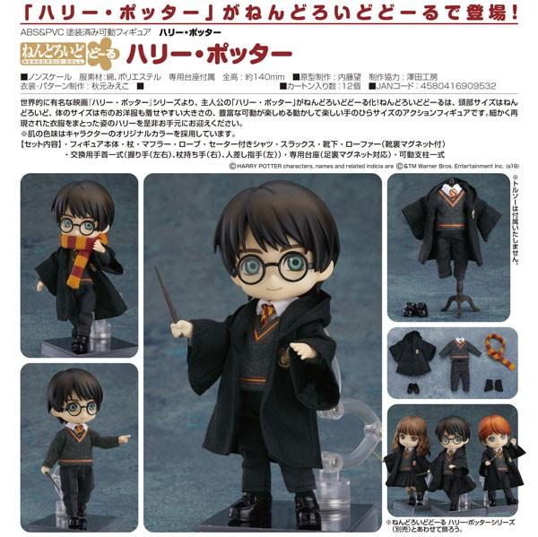 Harry Potter: Harry Potter - Nendoroid Doll