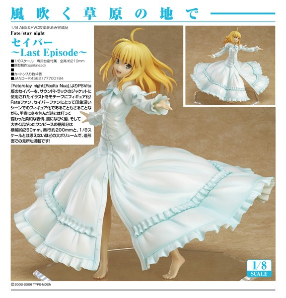 Fate/stay night: Saber Last Episode Ver. 1/8 PVC Statue