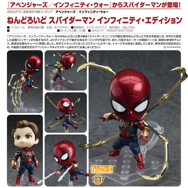 Avengers: Infinity War: Nendoroid Spider-Man - Infinity Edition