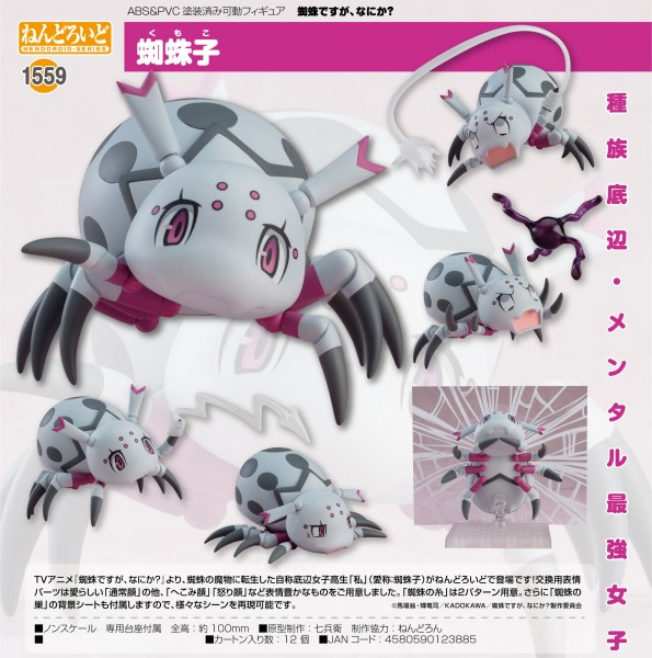 So I'm a Spider, So What? : Kumoko - Nendoroid
