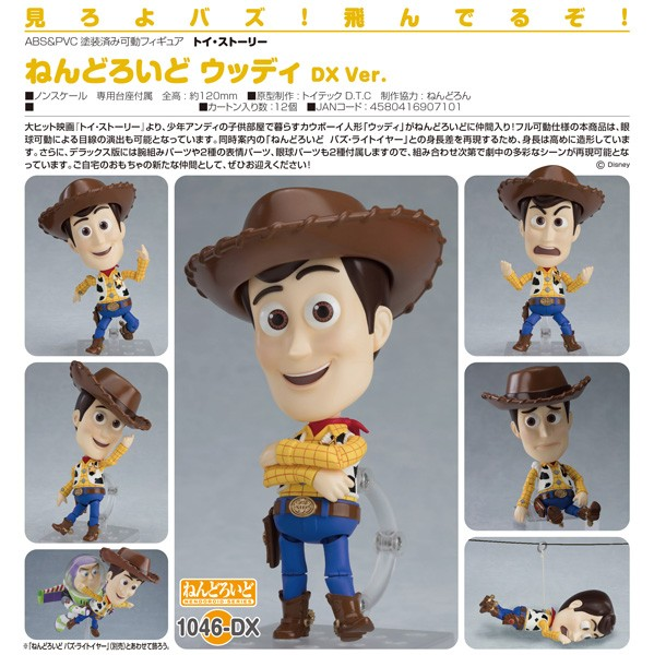 Toy Story: Woody DX Ver. Nendoroid