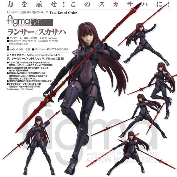 Fate/Grand Order: Lancer/Scathach - Figma