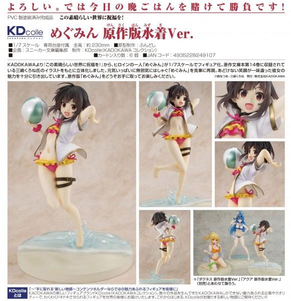 Kono Subarashii Sekai ni Shukufuku o!: Megumin Light Novel Swimsuit Ver. 1/7 PVC Statue