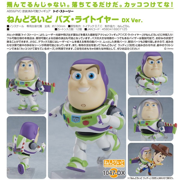 Toy Story: Buzz Lightyear DX Ver. Nendoroid