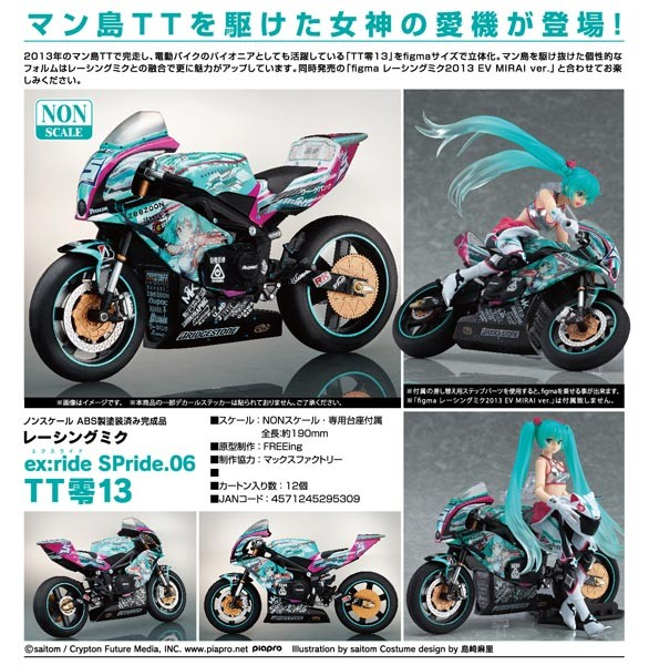 Vocaloid: Racing Miku 2013 - ex:ride Spride.06 - TT-Zero 13