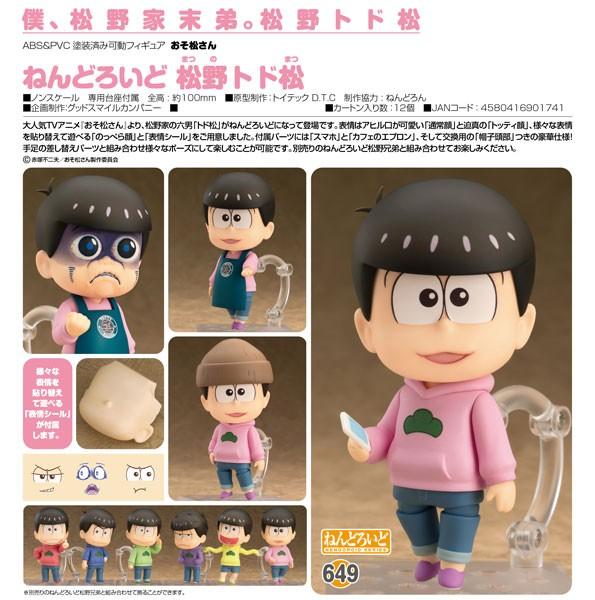 Osomatsu-san: Todomatsu Matsuno Nendoroid