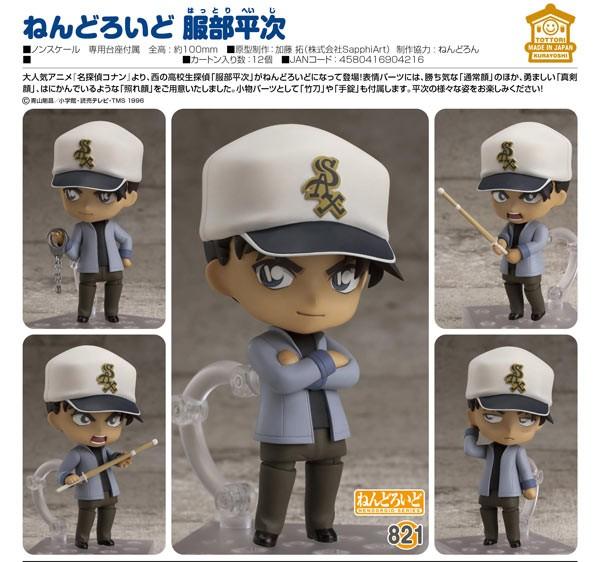 Detective Conan: Heiji Hattori - Nendoroid