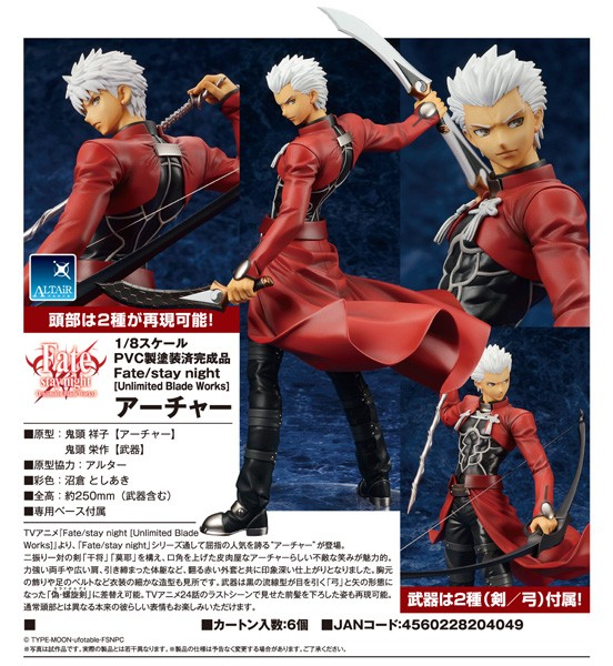 Fate/stay night: Unlimited Blade Works Archer 1/8 PVC Statue