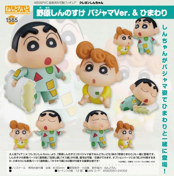 Crayon Shin-Chan : Shinnosuke Nohara Pajama Ver. & Himawari - Nendoroid