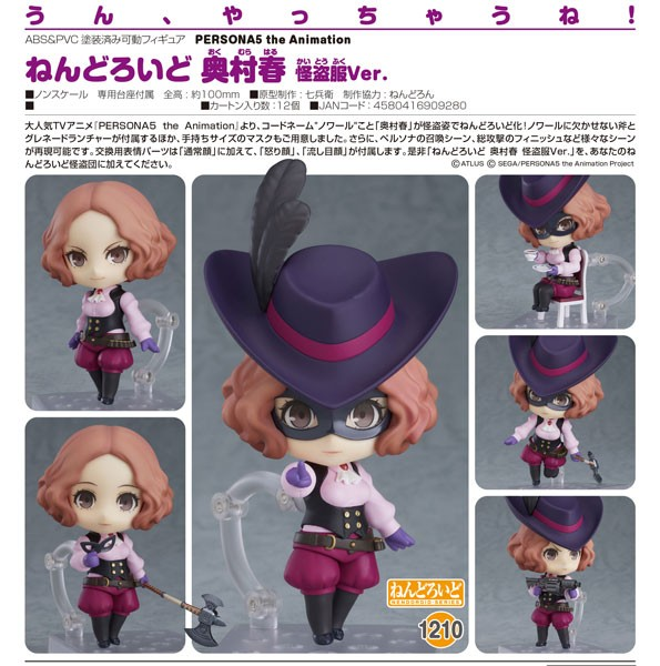 Persona 5 The Animation: Haru Okumura Phantom Thief Ver. - Nendoroid