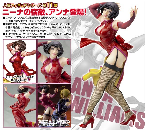 Tekken Tag Tournament 2: Anna Williams 1/7 Scale PVC Statue