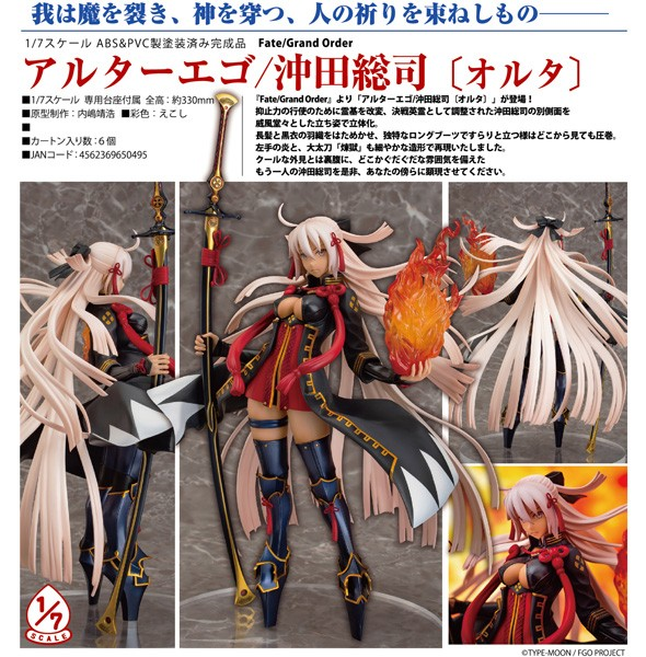 Fate/Grand Order: Alter Ego/Okita Soji (Alter) 1/7 Scale PVC Statue