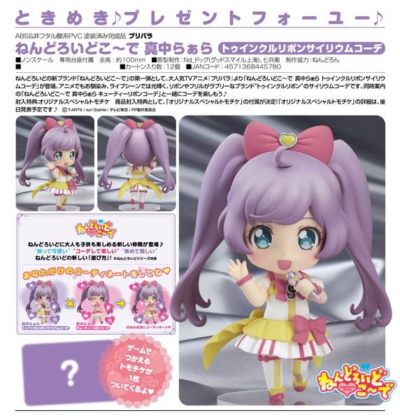 PriPara: Nendoroid Co-de Laala Manaka Twinkle Ribbon Cyalume