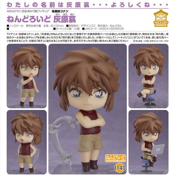 Detective Conan: Ai Haibara - Nendoroid