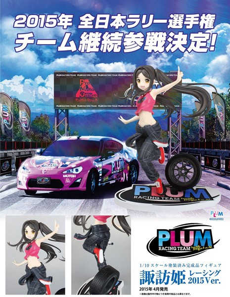 Suwahime 2015 Racing Ver. 1/10 Scale PVC Statue